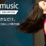 amazon music unlimitedは、何曲でもダウンロードし放題ってホント!?【音楽聴き放題】