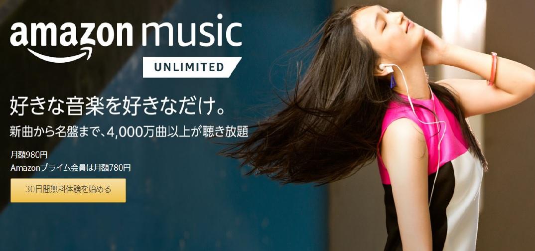 音楽聴き放題アプリ!Apple Music、LINE MUSIC …