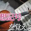 【楽典】発想記号を覚えよう! 120種類を分かりやすく解説